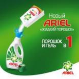 Жидкий порошок Ariel Горный Родник 1,3 л = 3 кг Фото 1